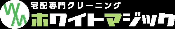 宅配専門クリーニング ホワイトマジック