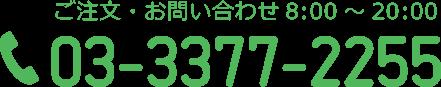 03-6325-5422