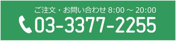 03-3377-2255